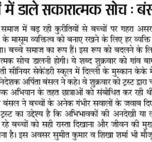 phoca_thumb_l_dainik bhaskar coverage